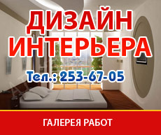 Дизайн интерьера Казань