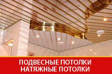 Потолки Казань (подвесные потолки, натяжные потолки, светодиодные лампы, интерьерный декор)