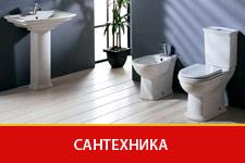 Сантехника (смесители, раковины, унитазы, ванны, полотенцесушители, радиаторы, мебель для ванных комнат) Казань