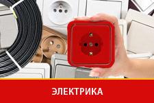 Электротовары Казань (электроустановочные изделия, кабель, электропроводка, светильники, выключатели, розетки, автоматы УЗО, счетчики)
