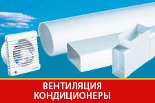 Вентиляция и кондиционеры (системы кондиционирования и вентиляции воздуха) Казань