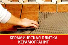 Керамогранит и керамическая плитка Казань