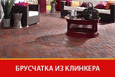 Клинкерная брусчатка Казань