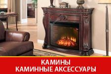 Электрические камины и каминные аксессуары Казань