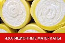 Изоляционные материалы (гидроизоляция, теплоизоляция, пароизоляция, пенопласт, пенополистирол экструдированный) Казань