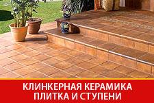 Клинкер (клинкерная брусчатка, ступени, плитка, кирпич) Казань