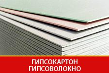 Гипсоволокнистый лист и гипсокартон (ГКЛ, ГКЛВ, ГКЛО) Казань