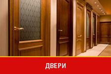 Межкомнатные и входные двери Казань