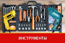 Инструменты (электроинструменты, ручной инструмент, средства индивидуальной защиты, расходные материалы) Казань