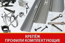 Крепеж и профиль Казань
