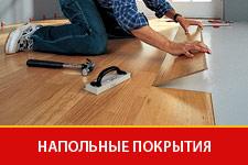 Напольные покрытия (ламинат, паркет, линолеум, пробковое покрытие, плинтус, пороги, теплый пол) Казань