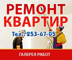Евроремонт (ремонт квартир) Казань