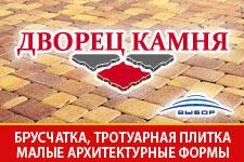 Тротуарная плитка и малые архитектурные формы Казань