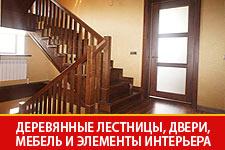 деревянные лестницы, двери, мебель и элементы интерьера Казань