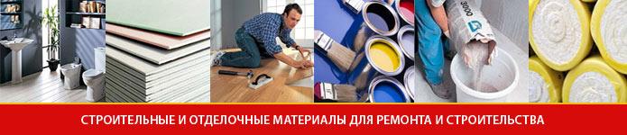 Строительные и отделочные материалы для ремонта и строительства Казань