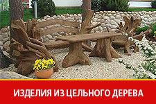 Изделия из цельного дерева в Казани - лестницы, мебель, интерьер, качели, столы, скамейки, песочницы, домики