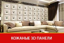Декоративные кожаные 3д панели Казань
