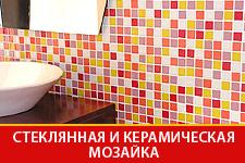 Стеклянная и керамическая мозайка Казань