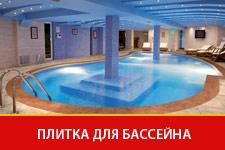 Облицовочная плитка для бассейна Казань