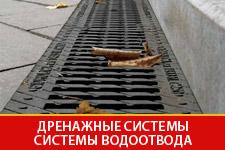 Дренажные системы, газонная решётка, поверхностный водоотвод, ливневки, дренаж Казань